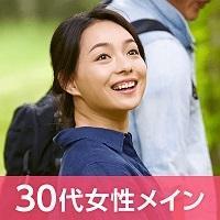 30代女性メイン