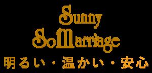 sunny so marriage 明るい・温かい・安心